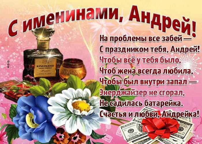 kartinka-s-dnem-angela-andrey-so-stikhami-61133_(4)_optimized.jpg